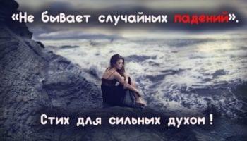 «Не бывает случайных падений». Стих для сильных духом!