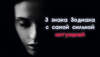 3 знака Зодиака с самой сильной интуицией. Только они могут ей доверять!