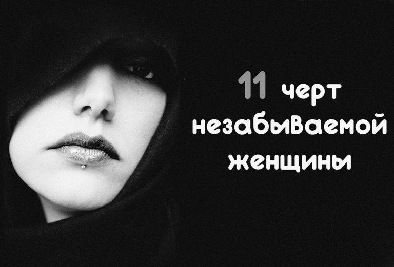 11 черт незабываемой женщины