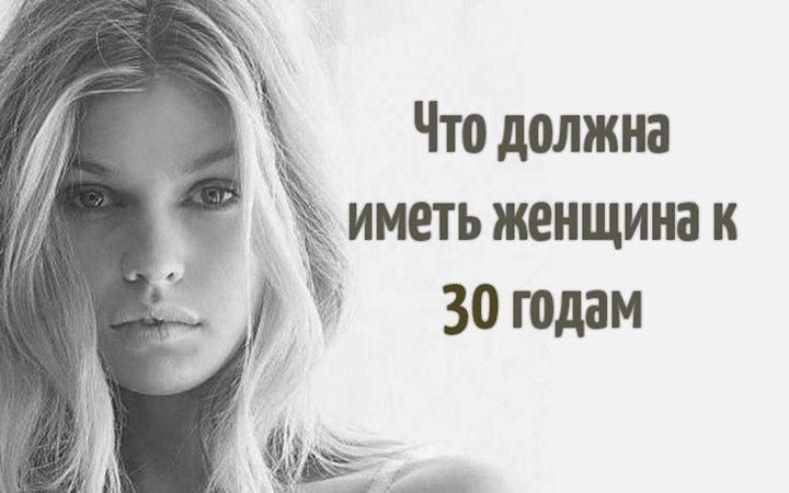 Что должна иметь женщина к 30 годам