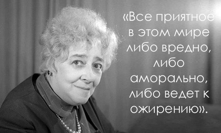 Лучшие цитаты Фаины Раневской