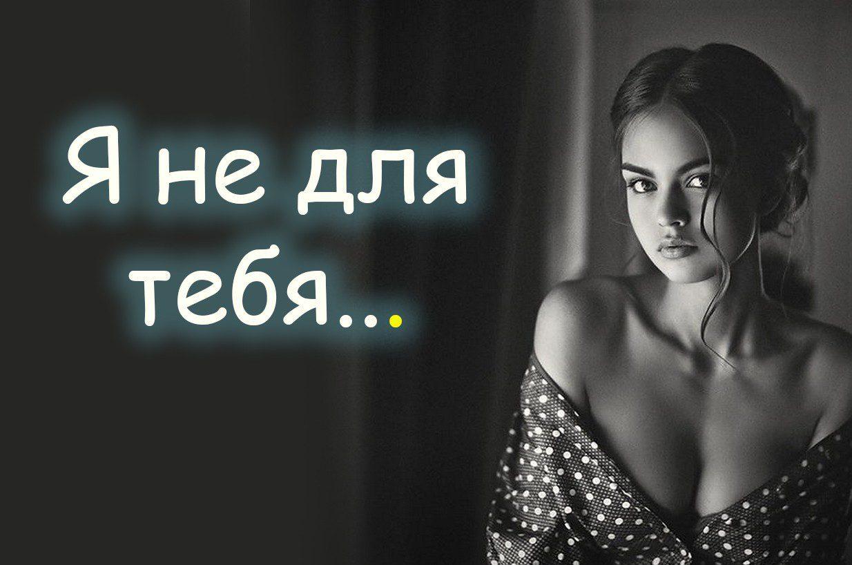 Если ты думаешь что я буду ждать тебя