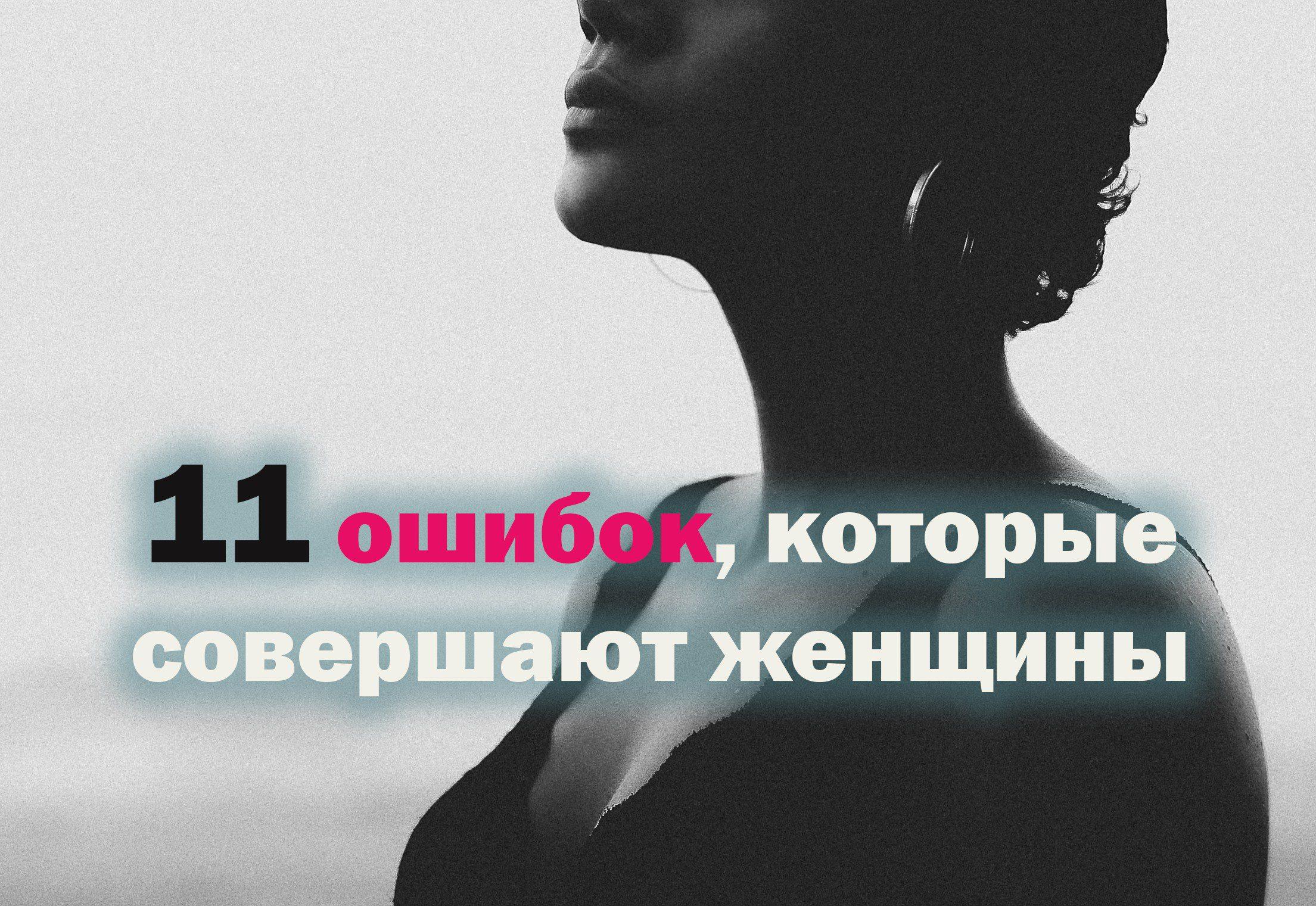 11 ошибок, которые совершают женщины