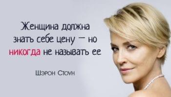 Шэрон Стоун: «Женщина должна знать себе цену – но никогда не называть ее»