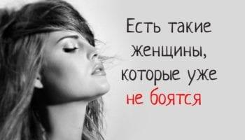 «Есть такие женщины, которые уже не боятся…»