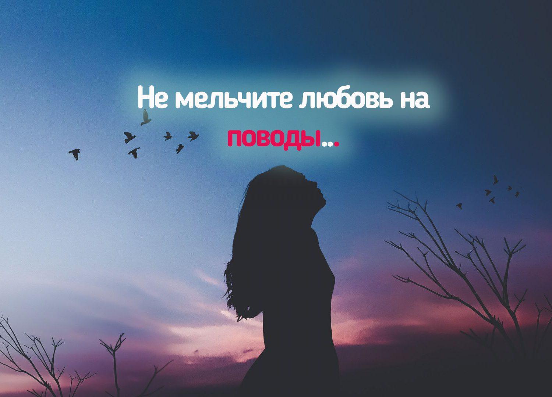 Не мельчите любовь на поводы...