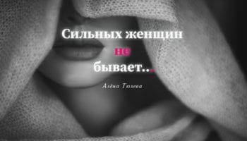 Сильных женщин не бывает…