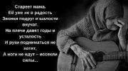 Трогательный стих Стареет Мама