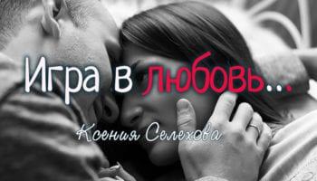 Игра в любовь
