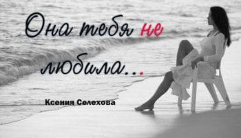 Она тебя не любила…