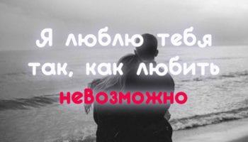 Я люблю тебя так…