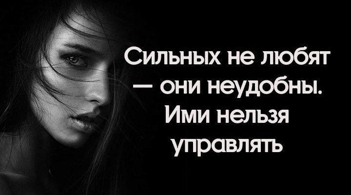 Сильных не любят — они неудобны. Ими нельзя управлять