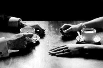 Жизнь — это кофе, а работа, деньги