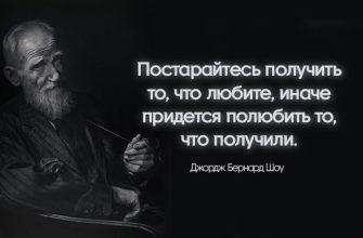 цитаты Бернарда Шоу