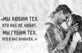 Когда мы любим…
