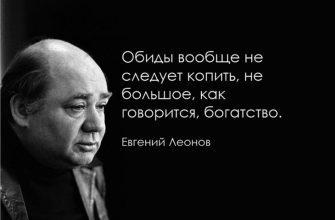 Мудрый совет Евгения Леонова о том, как поступать с обидчиками и предателями