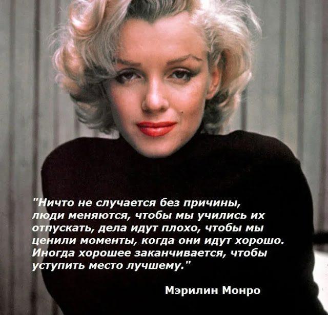 М. Монро