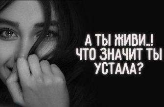 А ты живи..! что значит ты устала