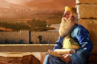 притча от великого царя Соломона