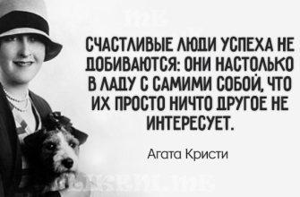40 убийственных цитат Агаты Кристи