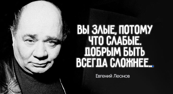 цитаты Евгения Леонова