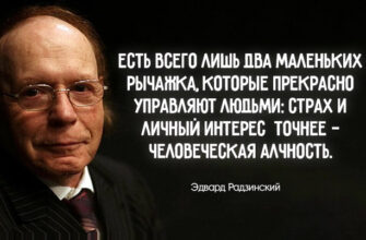 Эдвард Радзинский о том, почему люди не меняются