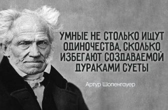 Меткое наблюдение Артура Шопенгауэра