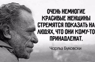 Откровенные цитаты Чарльза Буковски
