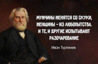 прямолинейная цитата Ивана Тургенева