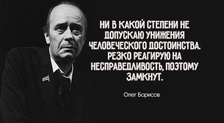 всегда актуальные цитаты Олега Борисова