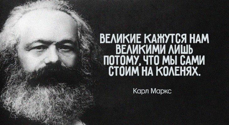 6 беспардонных, но мудрых изречений Карла Маркса об истинной сути людей