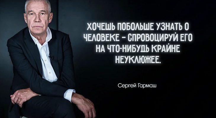 прямолинейные цитаты Сергея Гармаша