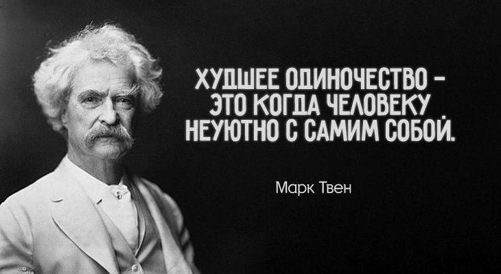 вдохновляющая цитата Марка Твена