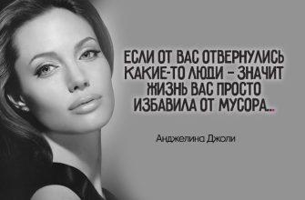 Жесткая цитата Анджелины Джоли, которая придаст сил, если вас предали